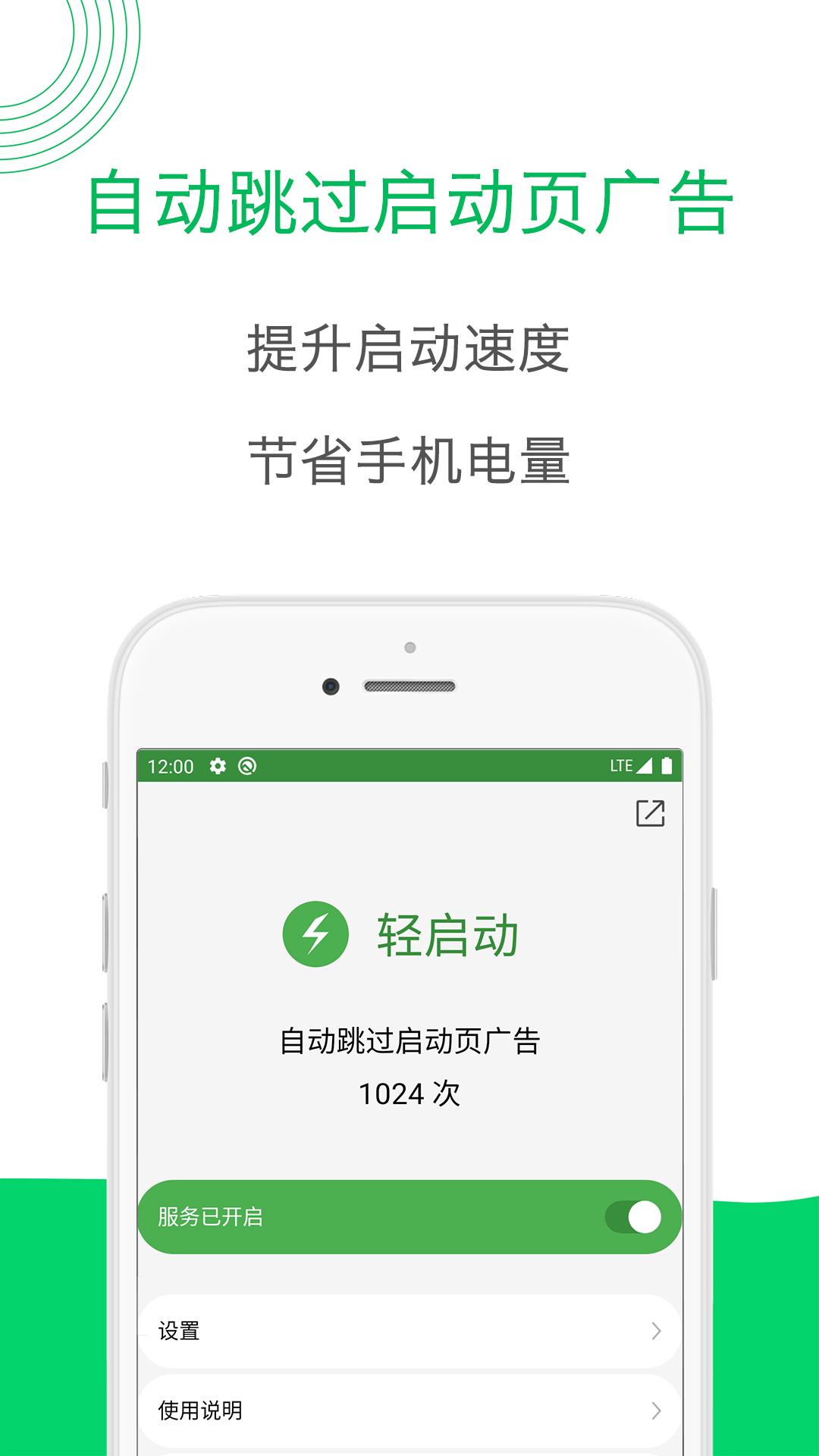 轻启动_提高app启动速度_去广告