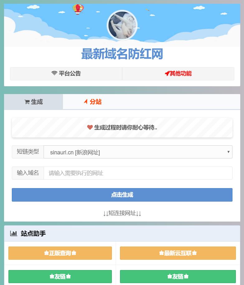 最新域名防红全解源码_无后门