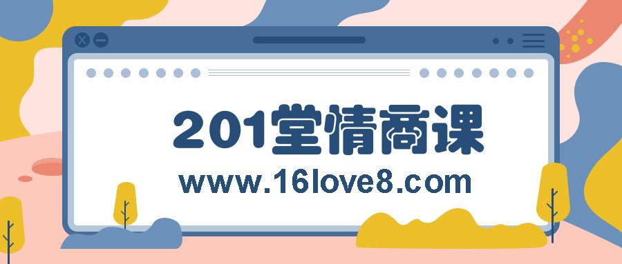 蔡康永的201堂情商课  恋爱教学 第1张