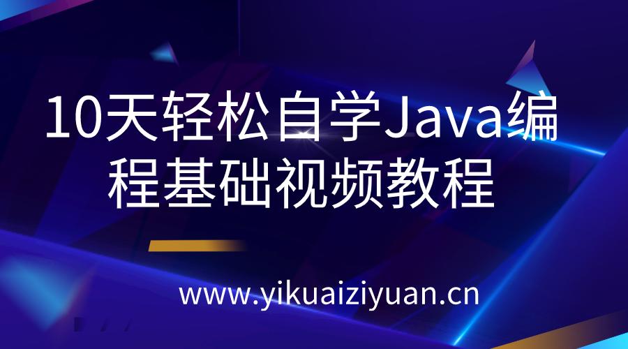 10天轻松自学Java编程基础视频教程  第1张