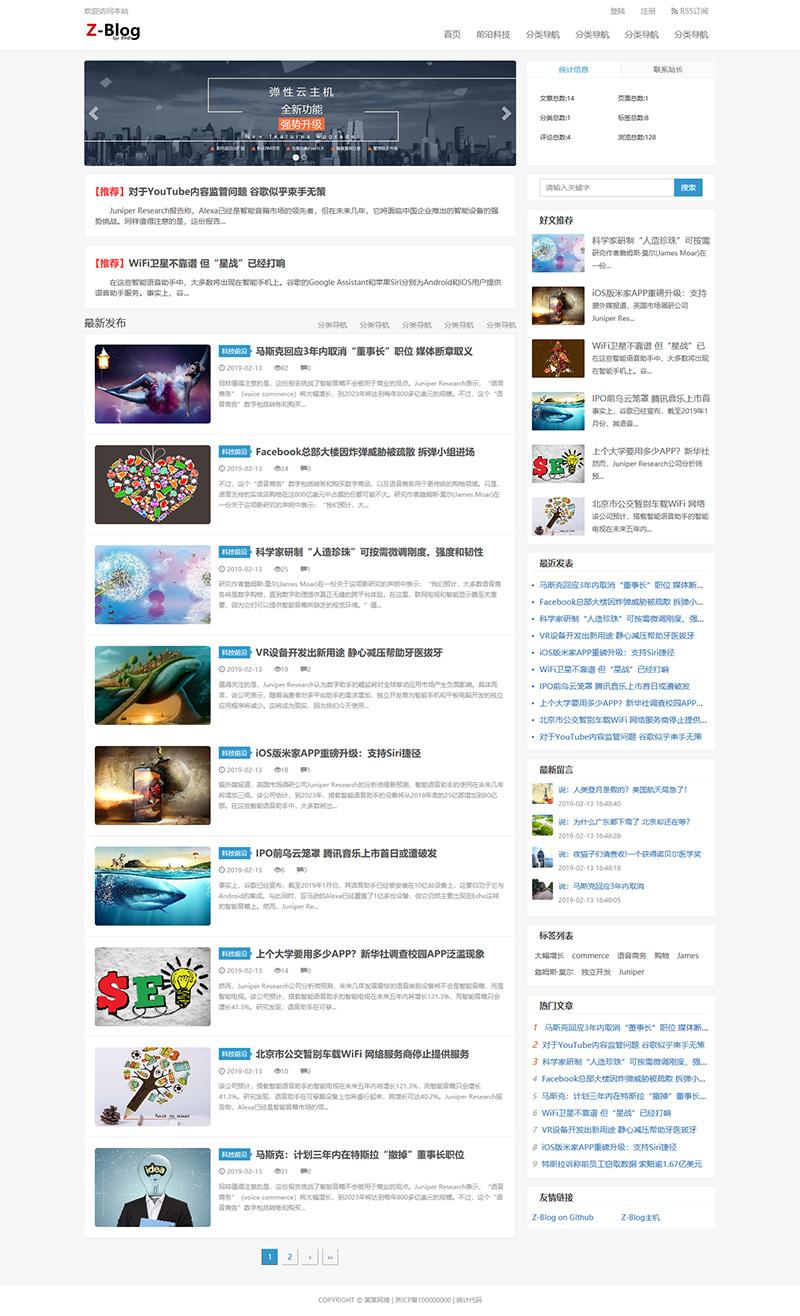 zblogphp奇客免费响应式qkcome主题