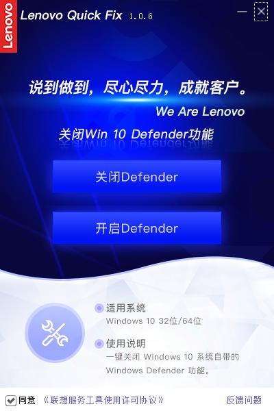 联想官方工具 关闭Win10 Defender、关闭Win10自动更新