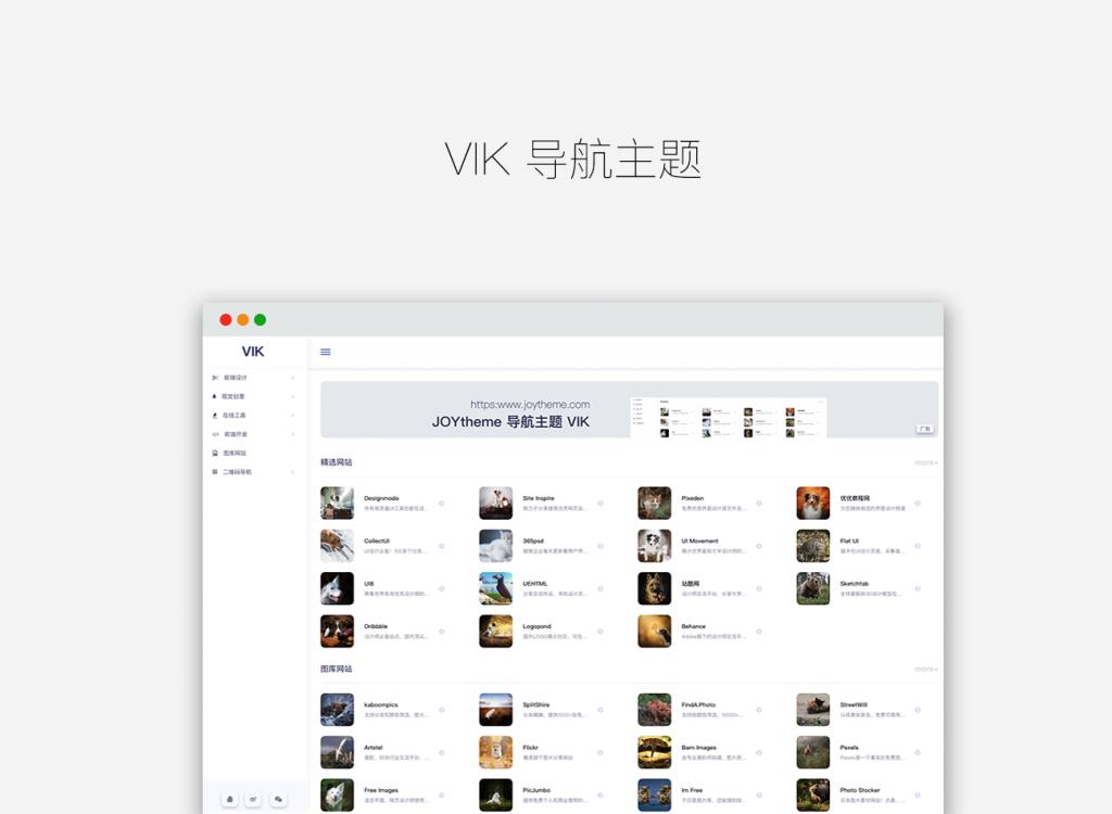 WordPress导航简约主题:VIK