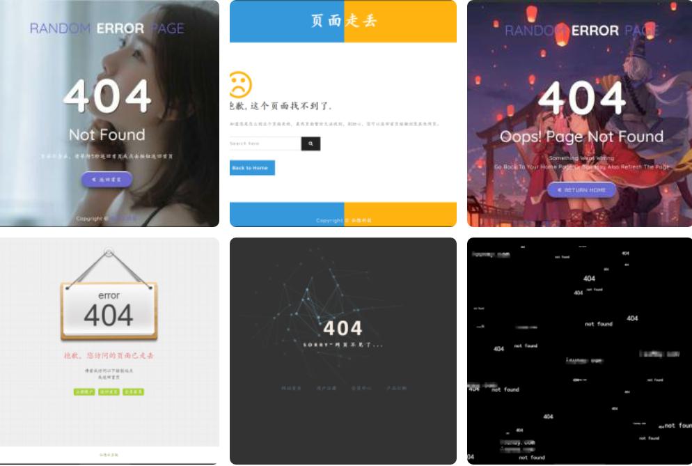 404定向单页模板源码