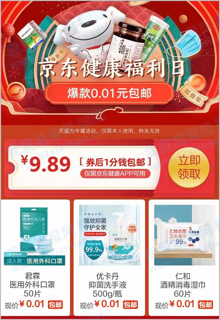 京东健康福利日1分钱购买50只口罩 淘便宜 第2张