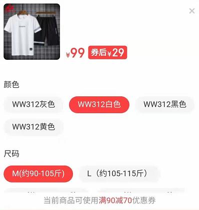 男夏季短袖套装券后价29.9元,弹力舒适透气薄款速干衣 淘便宜 第2张