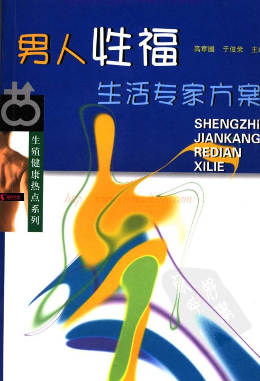 《男人性福生活专家方案》(高章圈 & 于俊荣)影印版[PDF]  两性书籍 第1张