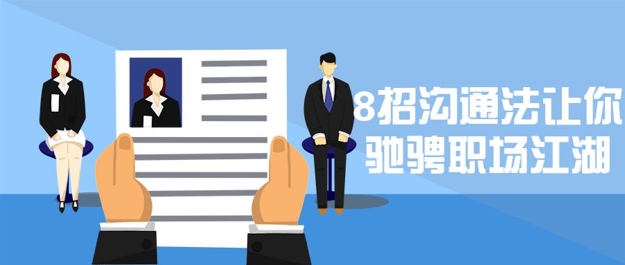 [zc1]8招沟通法让你驰骋职场江湖插图