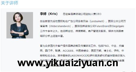 【三节课】Kris李婷丨品牌传播的洞察、策略设计与策划(完结)  第1张