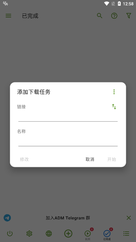 [app1]安卓ADM Pro v12.5 for Android 直装付费高级版插图(1)
