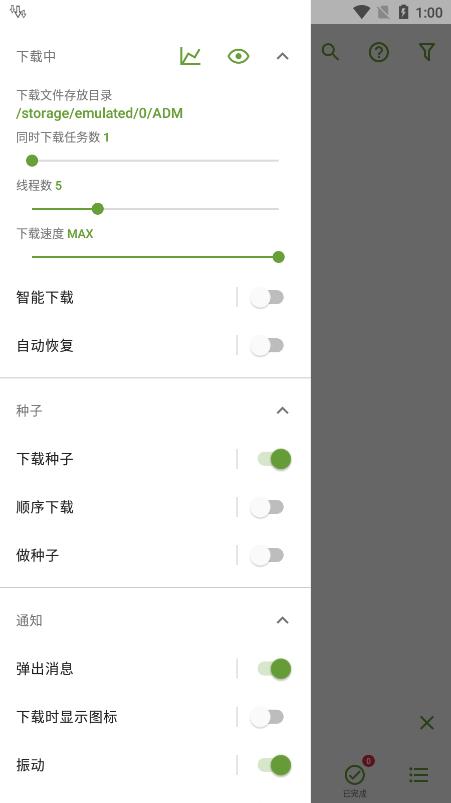 [app1]安卓ADM Pro v12.5 for Android 直装付费高级版插图