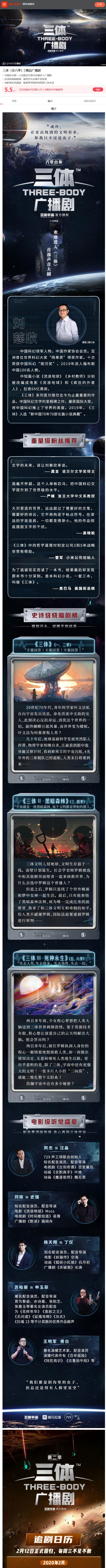 【更新】【喜马拉雅】《三体(全六季)》͏  第1张