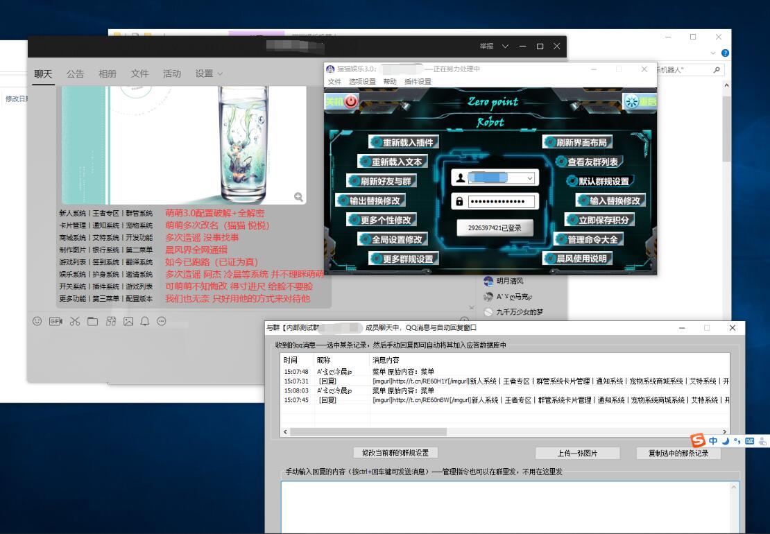 萌萌晨风QQ机器人配置3.0破解完整版+教程