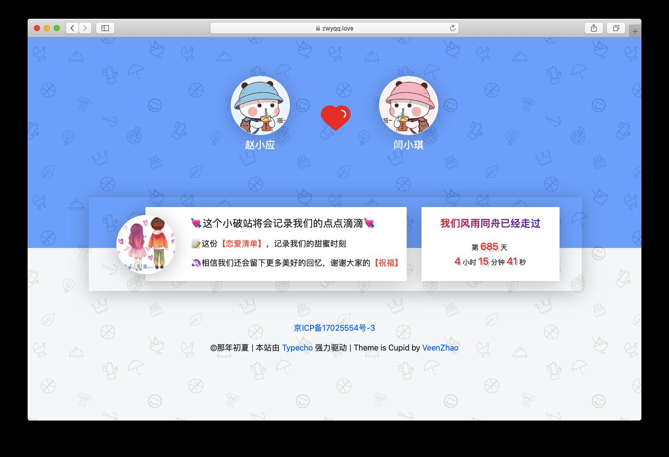 Cupid1.1情侣主题模板
