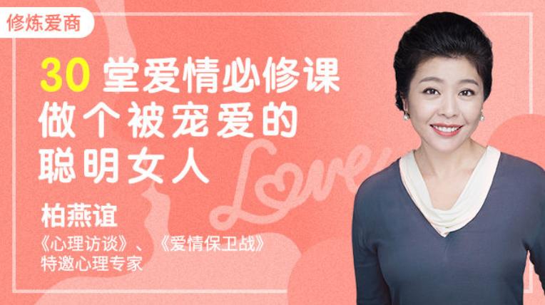 30堂爱情必修课,做个被宠爱的聪明女人【音频】  第1张