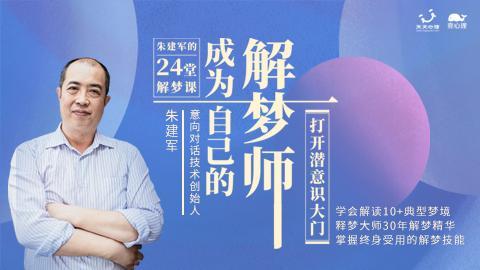 【壹心理】朱建军的24堂解梦课,成为自己的解梦师【完结】  第1张