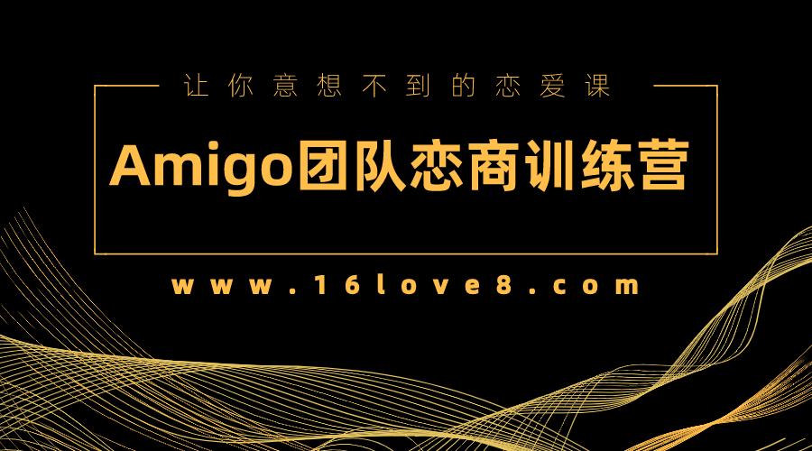 Amigo团队恋商训练营  第1张