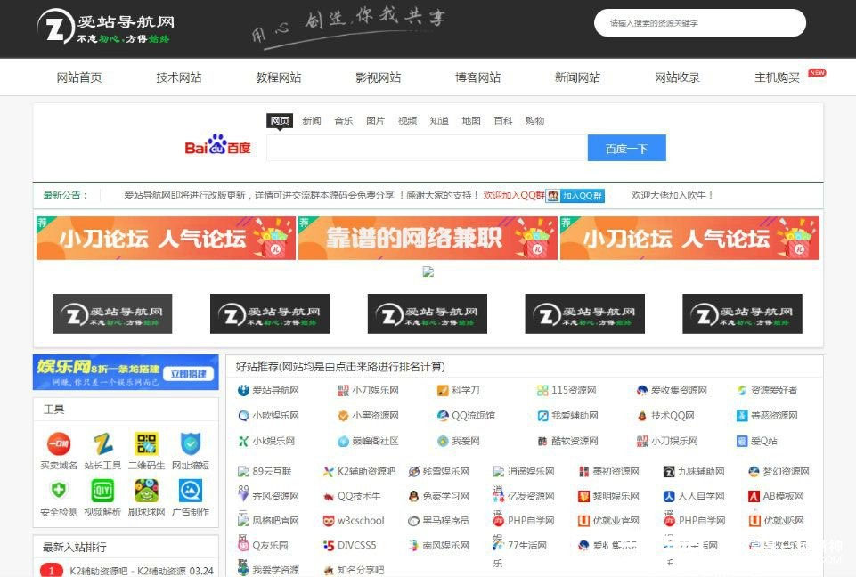 爱站导航网整站源码 打包带数据库分享 最漂亮帝国cms7.5核心