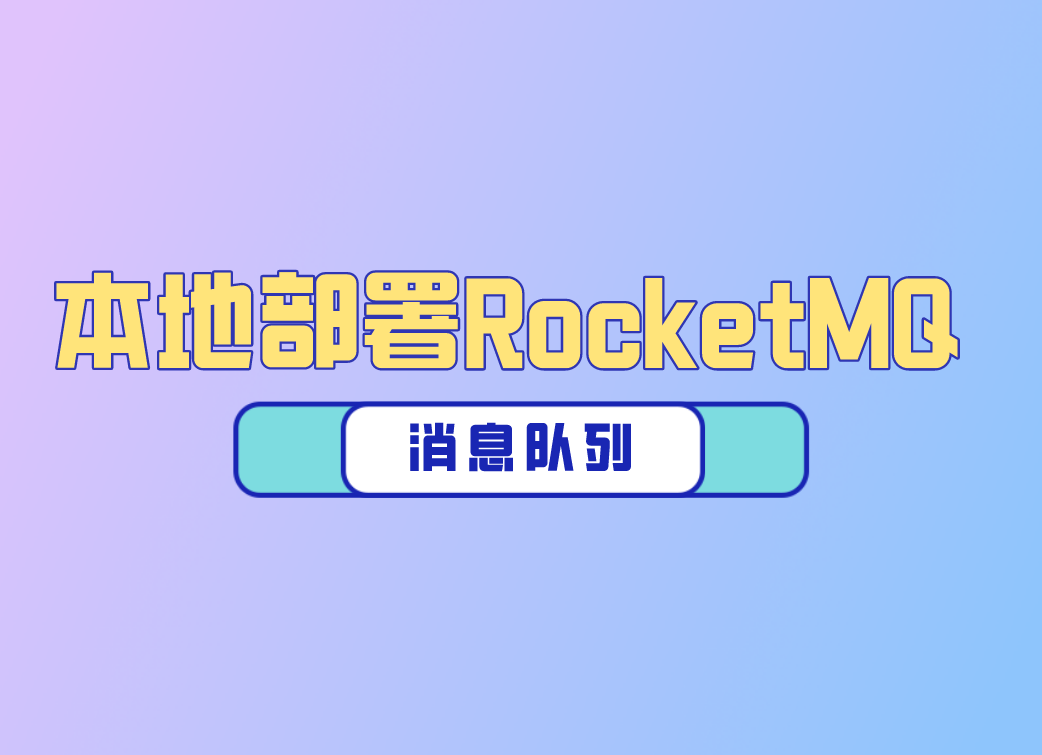 【消息队列】本地部署RocketMQ
