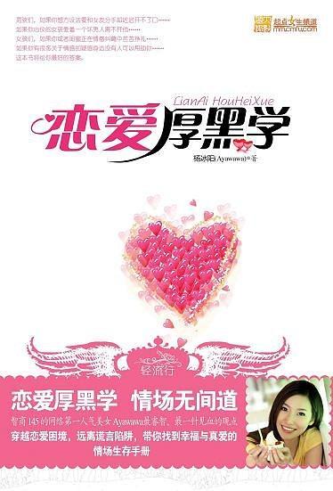 《恋爱厚黑学》PDF扫描版  第1张