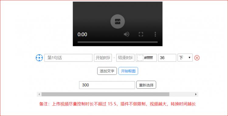 视频转GIF动态图在线源码