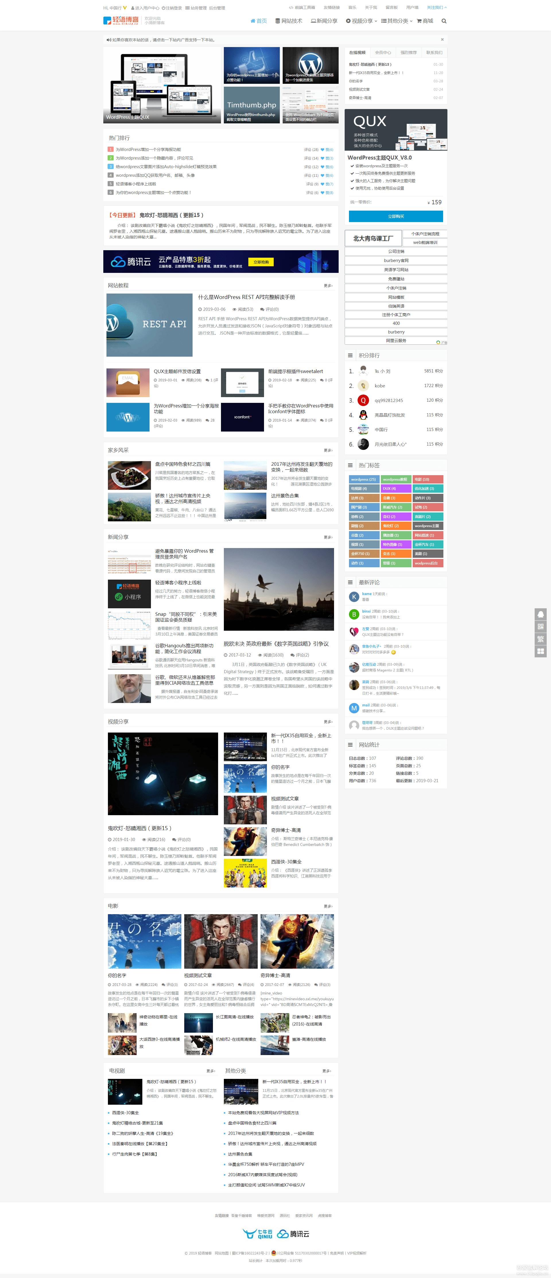 WordPress博客QUX主题V9.1.5版分享-独白教程网