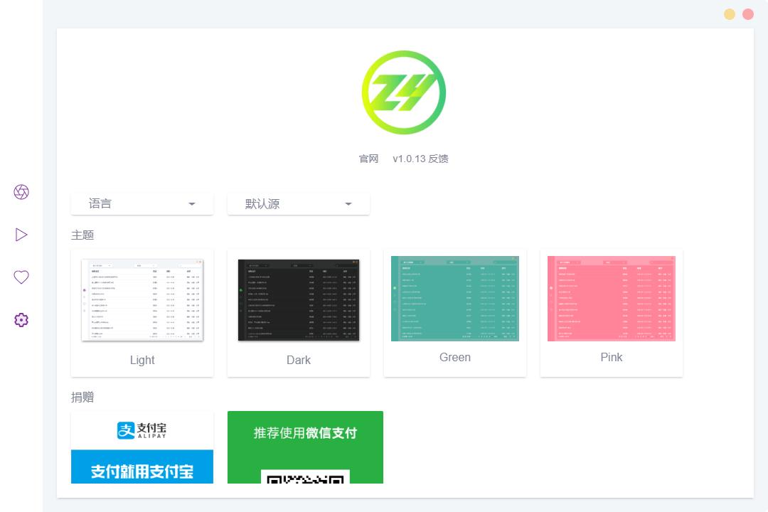电脑看电影神器ZY Player1.0.13
