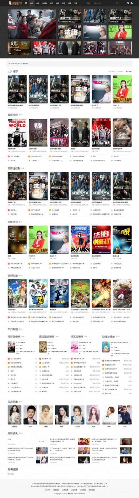 苹果cmsV10灰色精致电影影视网站模板(带安装说明和使用说明)