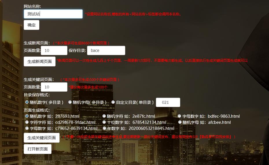 泛目录程序源码 附教学视频 黑帽seo