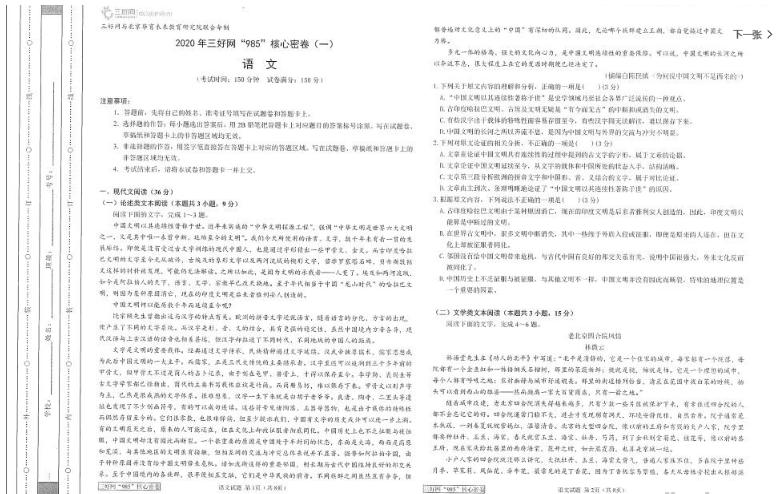 三好网 985高考文科核心密卷 2020高考押题卷及答案百度网盘下载  第1张