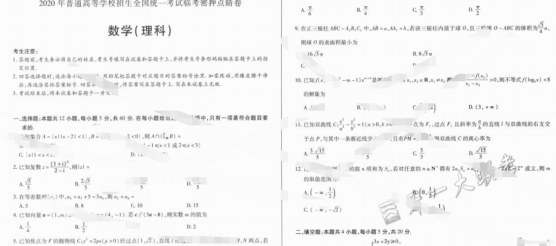 天一教育2020高考理数临考密押点睛卷A卷PDF文档百度网盘下载  第1张