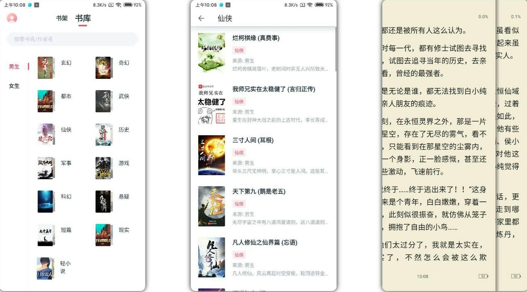 「荔枝阅读」1.1.3去广告纯净版_更舒服精彩的小说世界-第1张图片-小冰资源网