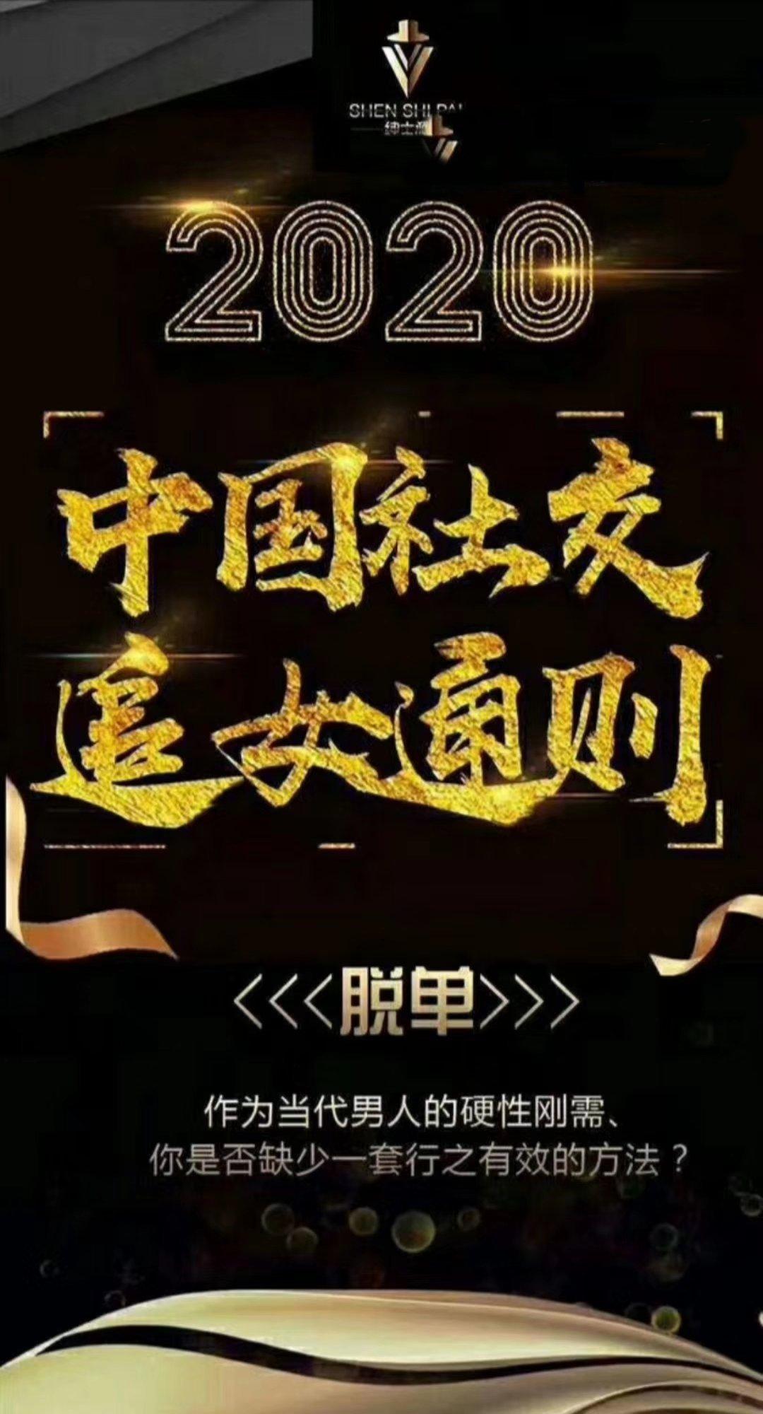 未命名  2020中国社交追女通则 实战恋爱课程 第1张