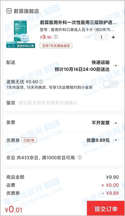 京东健康福利日1分钱购买50只口罩 淘便宜 第3张