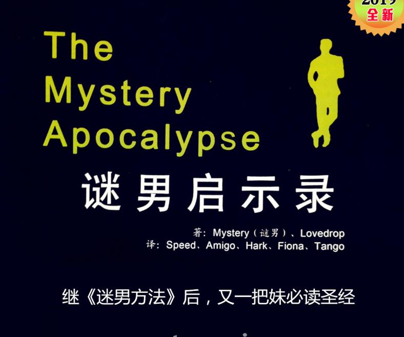 《迷男启示录》PDF版  两性书籍 第1张