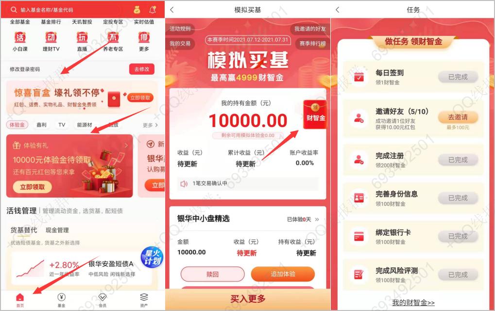银华基金新人领1万体验金,邀请好友奖励10元现金红包 薅羊毛 第3张