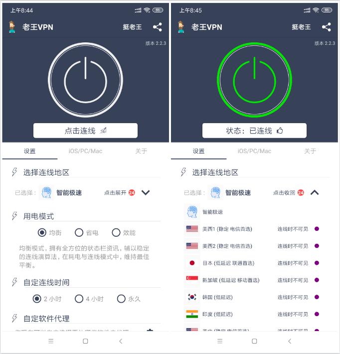 最新老王vpn_谷歌免费梯子