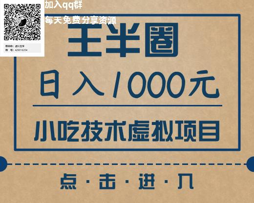 王半圈日入1000小吃技术虚拟项目(快手引流,豆瓣引流,闲鱼引流,变现) 第1张