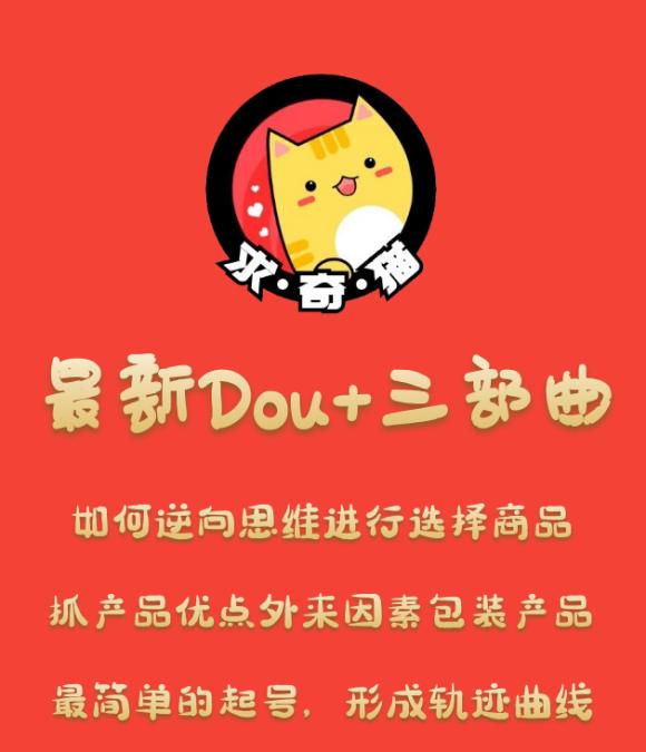 [高端精品] 求奇猫 最新DOU+三部曲,逆向思维选择商品+包装产品+简单起号(课程+素材)  第1张