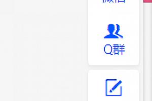 wordpress ripro主题美化侧边QQ微信等客服 已补下载链接