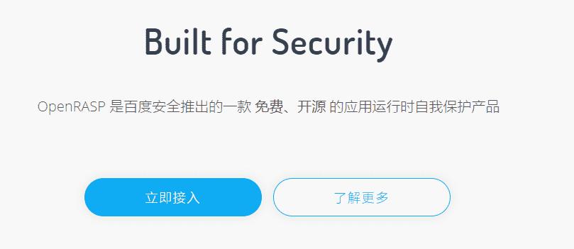 OpenRASP专业服务器网站防护 (百度安全免费开源自我保护)