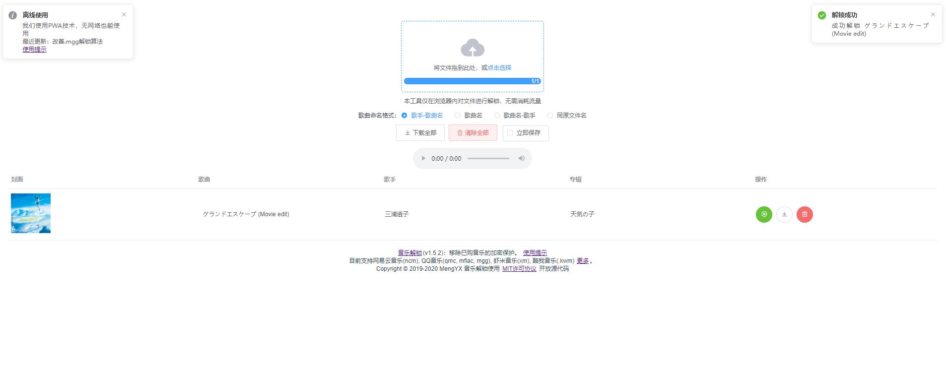 Unlock Music 音乐解锁加密保护HTML源码插图(1)