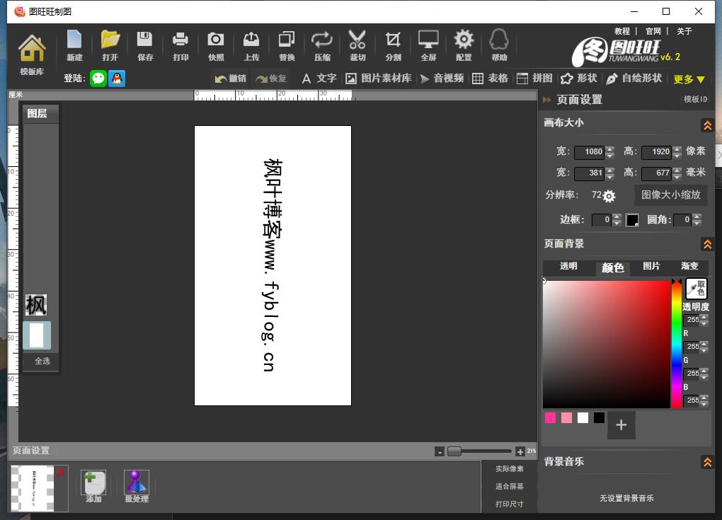图旺旺广告图片平面设计软件最新版