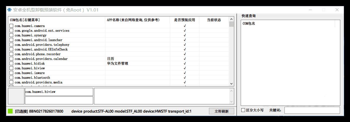易语言安卓免root卸载预装软件源码