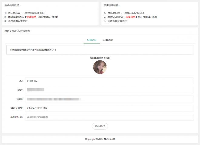爱尚网修改QQ在线机型源码