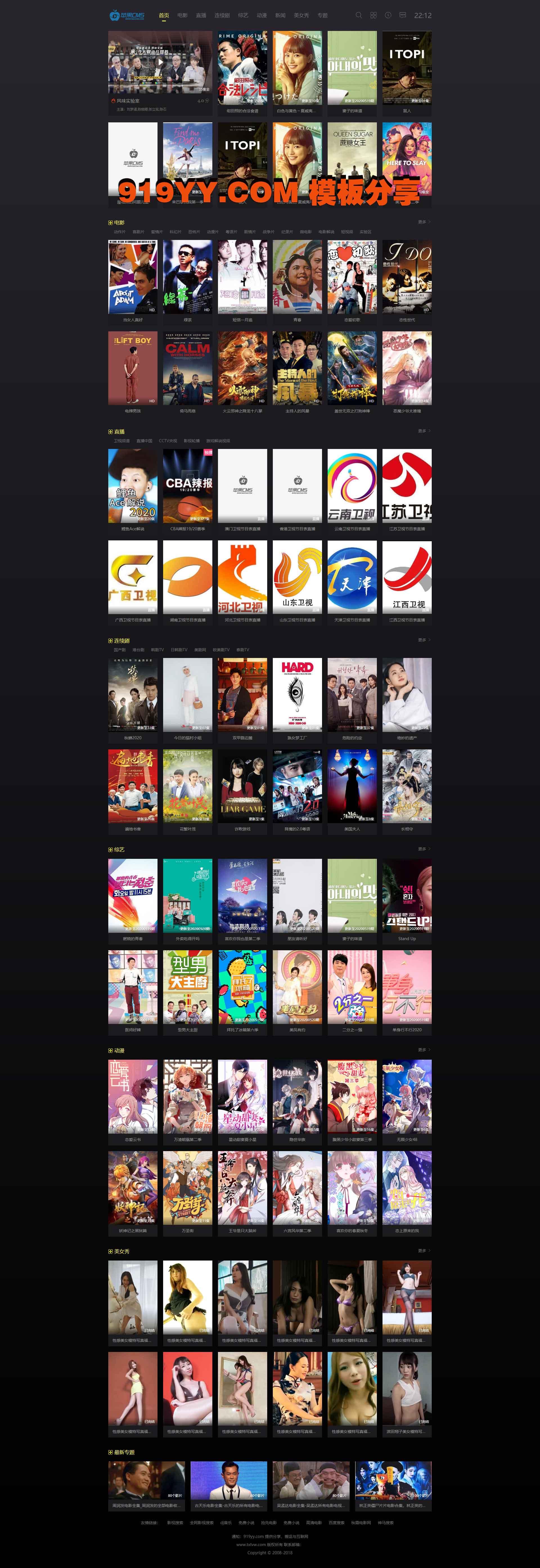 苹果cms另外一套比较好看的模板,pc+手机自适应免费下载  - 919yy.com