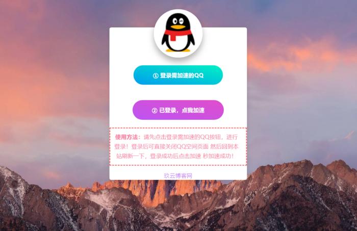 QQ手游点亮加速程序网站源码