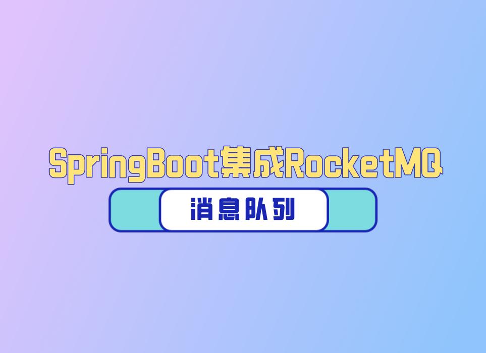 【消息队列】SpringBoot集成RocketMQ
