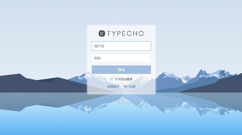 Typecho LoginDesigner 登录注册美化包 插件