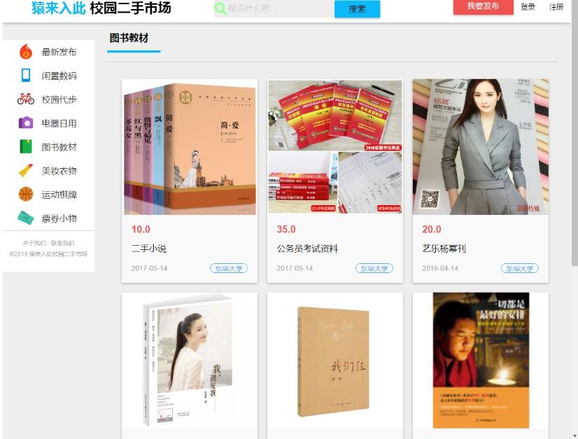 校园二手市场交易 价值59¥ 源码+教程视频